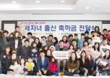 [시선집중] 축하금 지원, UCC 공모…출산 장려 운동 앞장