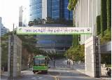 서경대, '2019 GKS 주요 국가 학생 초청 연수' 위탁기관에