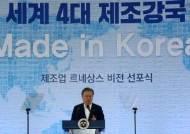"""文, 고용핵심 '제조업' 비전 선포…""""2030까지 제조 4강ㆍ국민소득 4만불"""""""