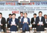 """중소기업 81% """"내년 최저임금 동결하거나 내려 달라"""""""