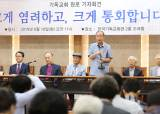"""전광훈 비난한 개신교 원로들, """"정치하려면 개인으로 나서라"""""""