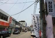 """""""아무도 안 찾던 땅인디 투기라고?"""" 손혜원 기소에 뿔난 주민들"""