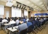한성대, 대학발전계획 및 대학혁신지원사업 설명회 개최