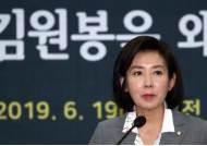"""나경원 """"대한민국 안보는 어민이 지키고 있다"""""""