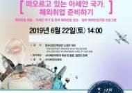 사이버한국외대, 22일 산업인력공단과 '해외취업 특강'