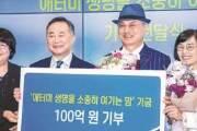 [사랑방] 애터미, 사랑의열매에 100억원 기부