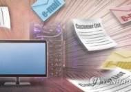 '고객 정보 대량 유출' 빗썸·여기어때·하나투어 법정행