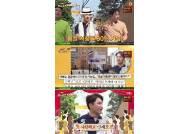 """이원종X안재모, """"'야인시대' 몽골 시청률 80%···칙사 대접까지"""" (한끼줍쇼)"""