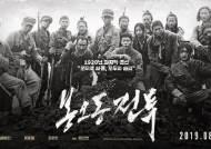유해진X류준열 '봉오동 전투', 그날의 승리를 만나다