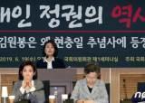 김원봉 이어 스톡홀름 연설까지… 청와대발 역사논쟁에 맞불 놓는 한국당