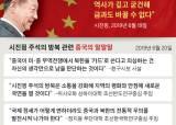 마침내 평양 땅 밟은 시진핑, '61년전 노래'로 김정은 품다