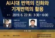 사이버한국외대 미래교육연구소, 'AI시대의 번역' 주제로 한 콜로퀴엄 개최