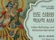 한국외대 인도연구소, 왕징 북경대 교수 초청 특강