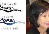 똑같은 K 로고…시민단체, 손혜원 '저작권법 위반' 검찰 고발