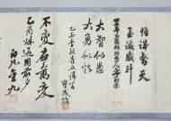숭실대 한국기독교박물관 소장 임시정부 환국기념 23인 필묵, 문화재 등록