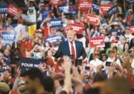 """트럼프 """"미국을 계속 위대하게"""" 지지자 """"강한 경제 공약 지켜"""""""