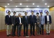 경기도경제과학진흥원장 한국산업기술대 방문