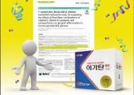[비즈스토리] 임상시험에서 치은지수 개선 효과…'이가탄' 국제 저명 학술지에 실렸다