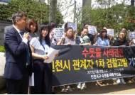 """""""붉은 수돗물은 직무유기""""…인천 주민들 전 상수도본부장 고발"""