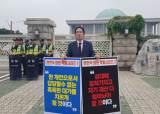 """최대집 의협 회장, """"막말 안민석 의원직 사퇴해야"""" 1인시위"""