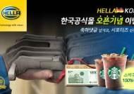 "HELLA(헬라) ""한국 공식몰 오픈 기념, 축하댓글 이벤트"""