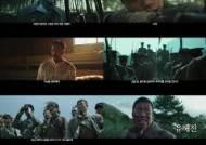 유해진X류준열 '봉오동 전투', 1920년 그날의 전투가 되살아난다