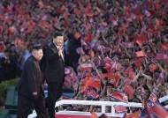 [서소문사진관] 1만명 공항맞이, 10만시민과 체조관람, 황제 예우 시진핑 주석