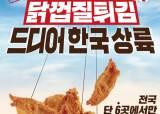왜 콕 찍어 이 여섯 곳?…KFC '닭 껍질 튀김' 판매 매장의 비밀