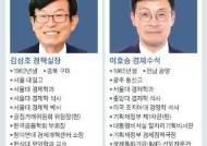 '경제 활력' 과제 안은 김상조, '소주성' 방향전환은 없다