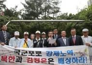 김정은 북한 국무위원장이 피고인 된 재판 국내에서 처음으로 열려