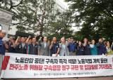 """김명환 """"정부가 민주노총 마녀사냥""""…영장심사 출석"""