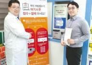 [제약&바이오 혁신] 무인 처방전 접수·결제 '온키오스크'로 약국 혁명