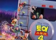 '토이스토리4', 역대 픽사 애니메이션 최고 오프닝스코어[공식]