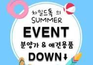 강아지 분양 전문업체 '차일드독' 여름맞이 이벤트와 가맹점 모집