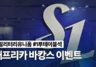 삼성, 라이온즈 TV 댓글 이벤트…티켓과 유니폼 선물 준비