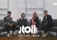 """'악플의밤' 설리 """"악플 엄청 많아 '눈물나면 울자' 생각""""(일문일답)"""
