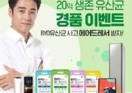 CJ바이오 20억 생유산균, 지마켓 통해 구매 시 경품과 10% 할인 쿠폰 제공
