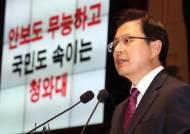 """황교안 """"靑, 아랫돌 빼 윗돌 막는 인사…경제 망하는 길"""""""