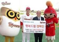 SK 박종훈, 인하대병원과 '행복드림 캠페인' 진행