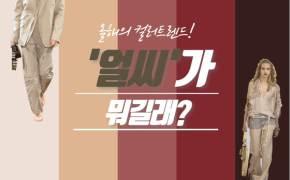 [카드뉴스] 올여름 컬러 트렌드, '얼씨'가 뭐길래