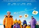 [영화, 과학은 안다] 영화 '남극의 셰프'를 통해서 본 남극의 과학기지