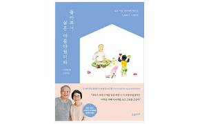 인스타그램 구독자 38만 명 … 61학번 부부의 짠한 손주사랑