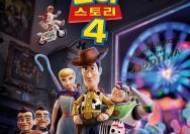 [박스오피스IS] '토이스토리4' 100만 돌파, 역대 픽사 최단기록(공식)