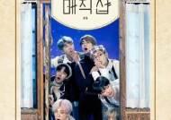 방탄소년단 오늘(23일) 서울 팬미팅, V라이브 전세계 생중계