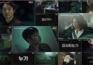 '왓쳐' 2차 예고편…한석규·서강준·김현주 인생을 뒤흔든 사건의 서막