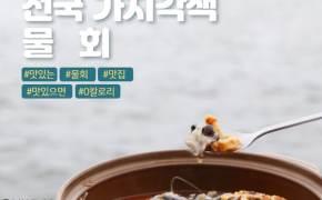 [카드뉴스] 비벼 먹어? 말아 먹어? 전국 가지각색 물회