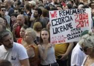 '反中' 홍콩처럼 격렬시위 사흘째···조지아 '반러' 폭발
