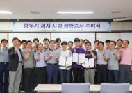항공대 교수들 10년째 '항우기 제자사랑 장학금' 전달