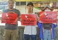 """불금 홍대에서 붉은 피켓들고 모인 홍콩인들 """"송환법 반대"""""""