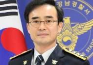 """'버닝썬' 사태에 교체된 신임 강남서장 """"돈이 없지 자존이 없냐"""""""